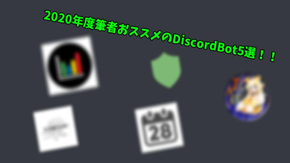 2020おススメBot紹介トップ5