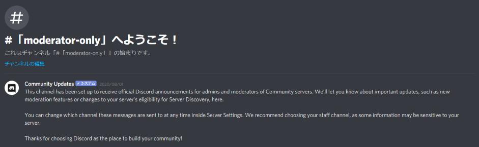 Discordの更新アナウンス