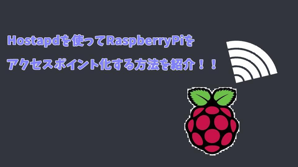 raspberrypi_hostapd