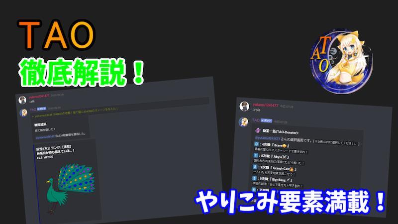 tao-アイキャッチ画像