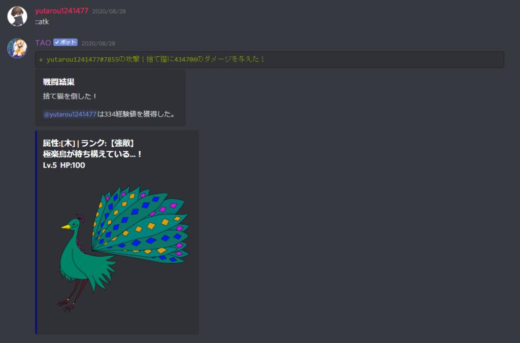 TAO 攻撃コマンド atk