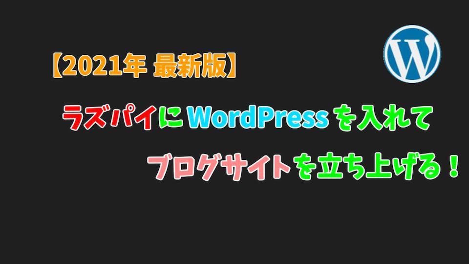 WordPress-アイキャッチ画像