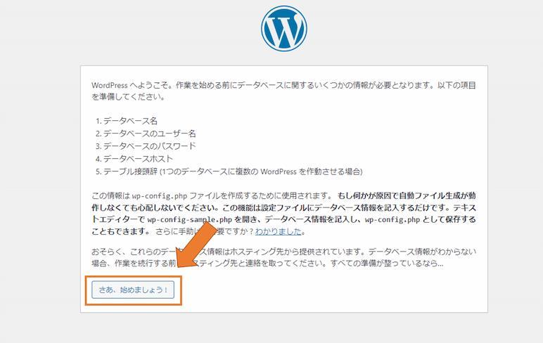 WordPress-セットアップ2