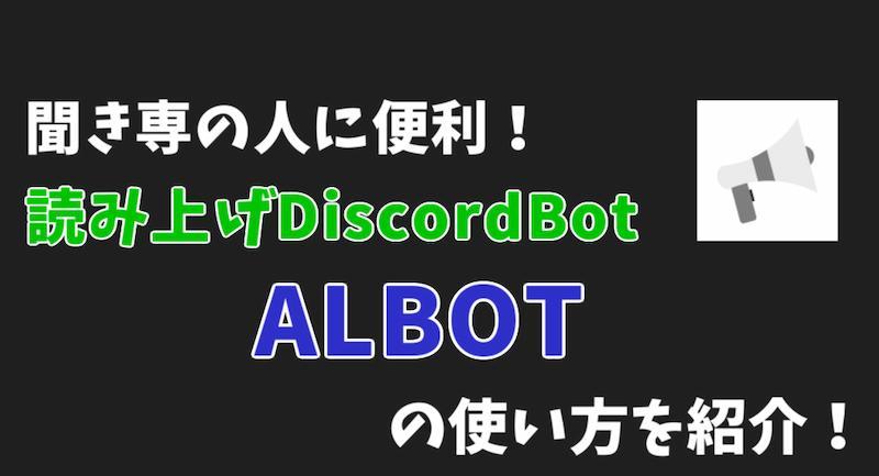 albot-アイキャッチ