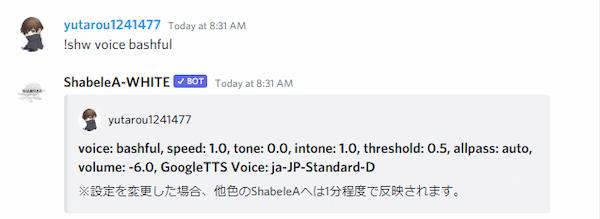 shabelea-音声タイプ