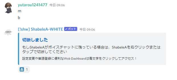 shabela-読み上げ終了